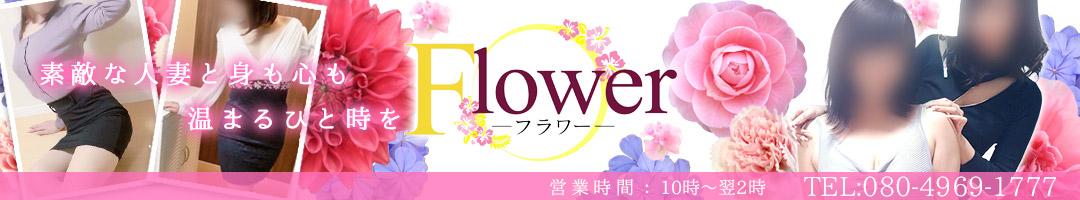 flower 人妻専門店