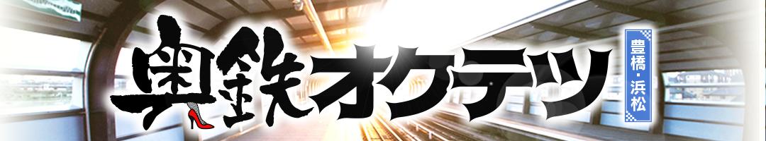 奥鉄オクテツ豊橋・浜松店