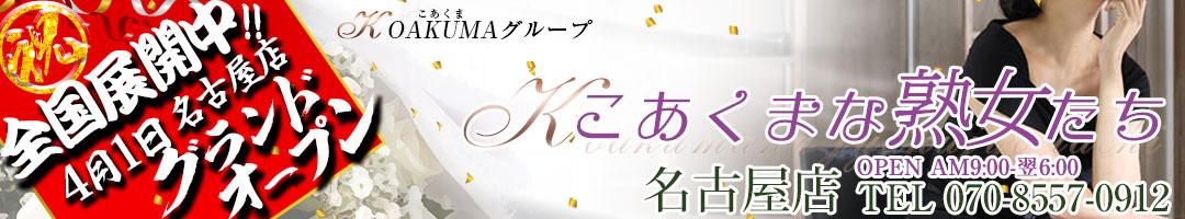 こあくまな熟女たち名古屋店(KOAKUMAグループ)