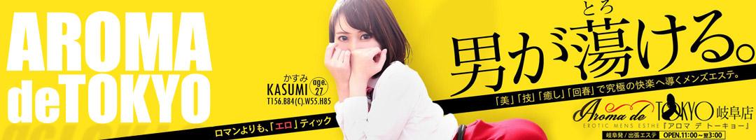 Aroma de TOKYO岐阜店