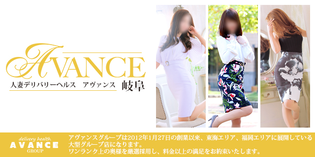 AVANCE岐阜店