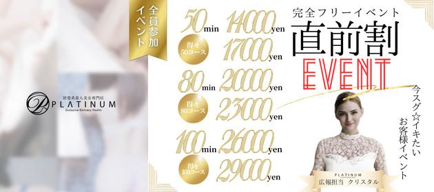 PLATINUM(四日市発)