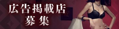 [広告掲載店募集(滋賀版)]null