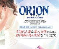 [浜松発人妻&素人ORION(オリオン)]真剣な受付にて対応させていただきます。最終受付24:00まで