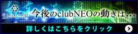 club NEO