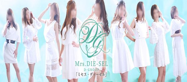 Mrs.DIE-SEL
