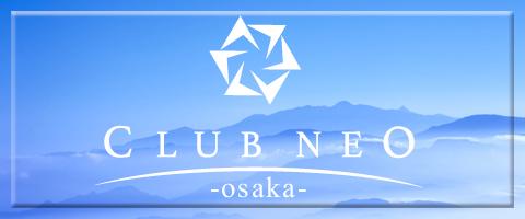 NEO大阪