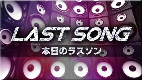 ラストソング