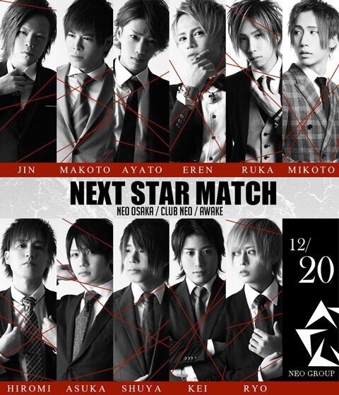 NEXT STAR MATCH