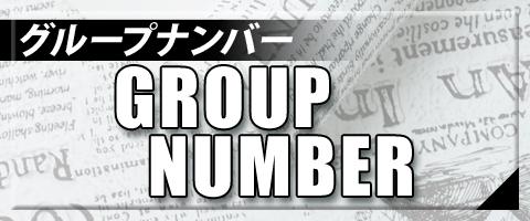 グループナンバー