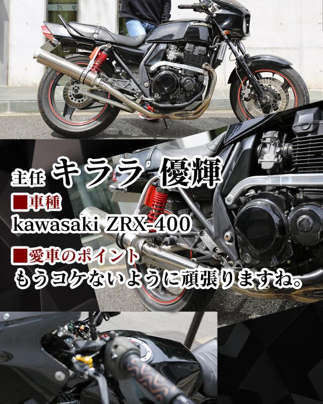 ホストクラブ Dream 主任 キララ 優輝 Kawasaki ZRX-400