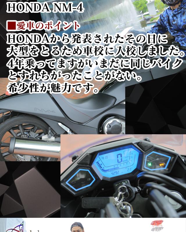 ホストクラブ As ONE 代表 波風 きら HONDA NM-4 (2)