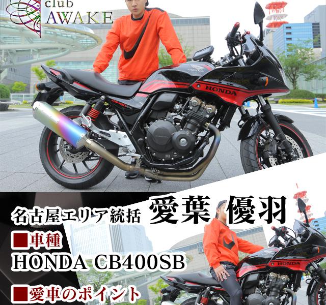 ホストクラブ AWAKE 名古屋エリア統括 愛葉 優羽 HONDA CB400SB (1)