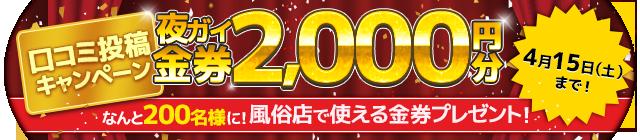 口コミ金券プレゼントキャンペーン 第3弾