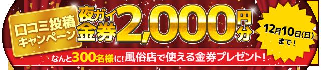 冬の口コミ金券プレゼントキャンペーン