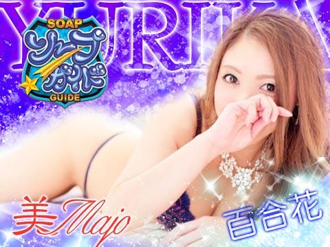百合花/ゆりか  (スタイル◎の奴隷妻) 美Majo