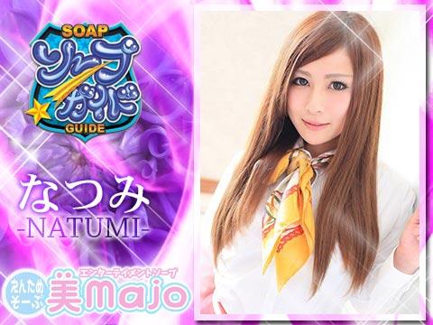 なつみ  (現役女子大生) 美Majo