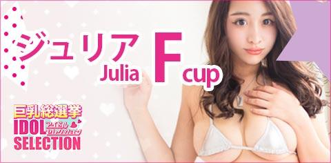 カバーガール ジュリア  ( ぴちぴちの18才!) 巨乳総選挙アイドルセレクション