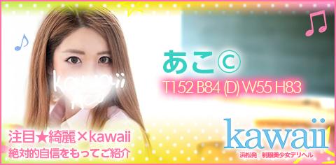 カバーガール あこ  (エロ過ぎボディ) kawaii