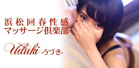カバーガール うづき  (かわいいロリ巨乳) 浜松回春性感マッサージ倶楽部