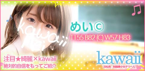 カバーガール めい  (愛嬌抜群な清楚美少女) kawaii