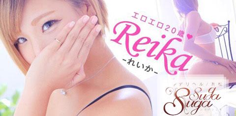 カバーガール れいか  (☆ロリッ子美少女☆) Suga Suga(シュガシュガ)