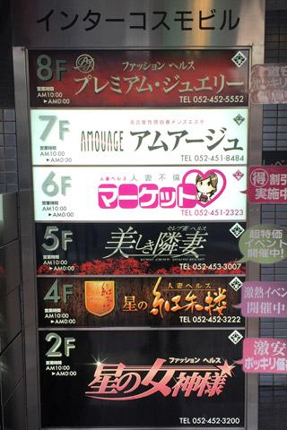 名古屋 駅 周辺 風俗
