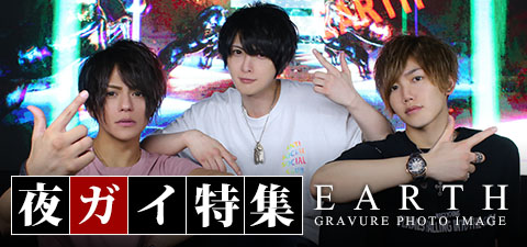 EARTH_SHOP SPECIAL GRAVURE