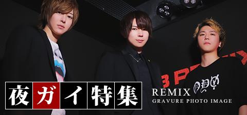 Remix_SHOP SPECIAL GRAVURE