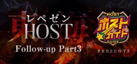 レペゼン東海HOST Part3