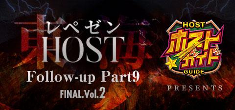 レペゼン東海HOST FINAL Vol.2