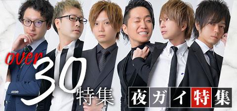 OVER30 HOST紹介特集