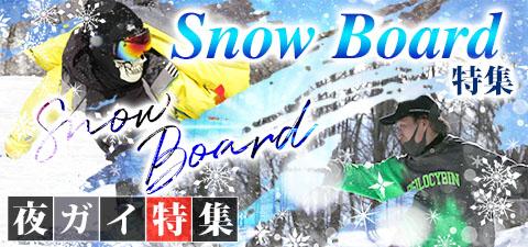 2020年版スノーボード特集