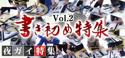 新春スペシャル特集『書き初め』VOL.2