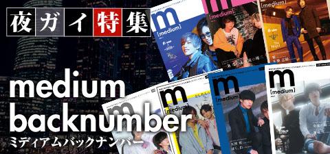 medium backnumber