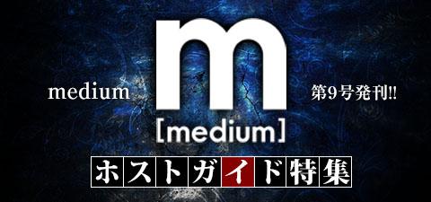 mediumVol.9