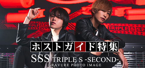 SSS SECOND_SHOP SPECIAL GRAVURE