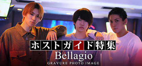 Bellagio_SHOP SPECIAL GRAVURE