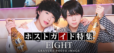 EIGHT_SHOP SPECIAL GRAVURE