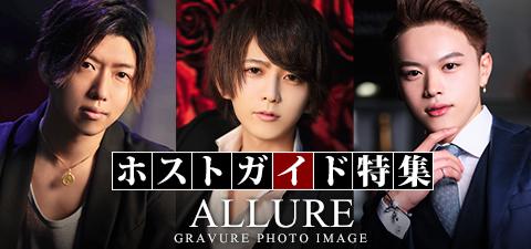 CLUB ALLURE_SHOP SPECIAL GRAVURE
