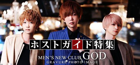 GOD-本店-_SHOP SPECIAL GRAVURE