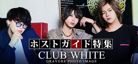 CLUB WHITE_SHOP SPECIAL GRAVURE