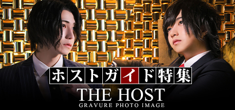 The Host_SHOP SPECIAL GRAVURE
