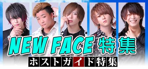 New Face紹介特集