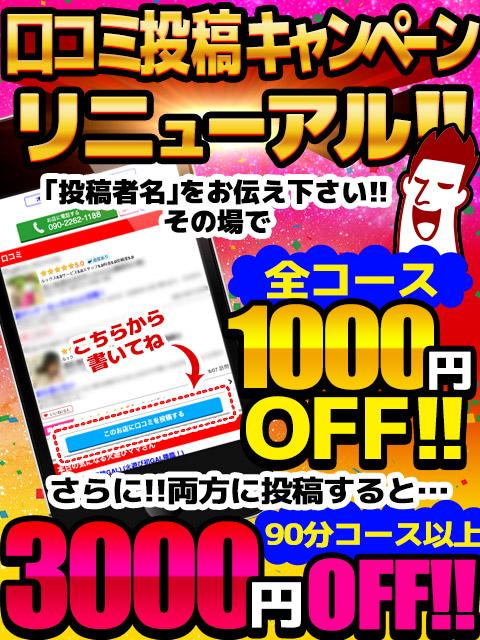 新口コミ割実施中!!  (最大3,000円割引!!)