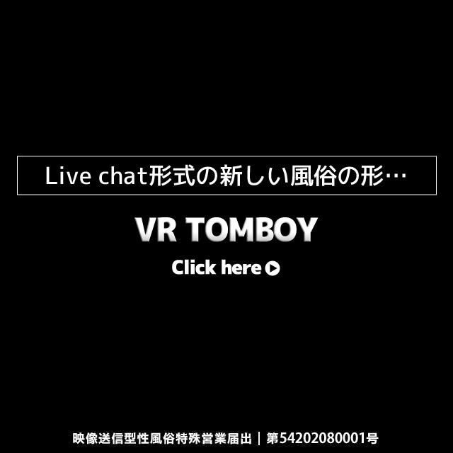【VR TOMBOY始動】  (自宅にいながら…♪)