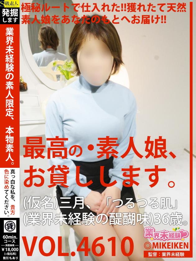 三月  (興味本位の入店!!)