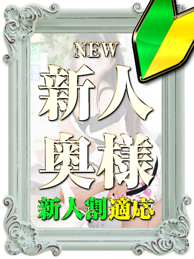■新人奥様■  (新人割適応)