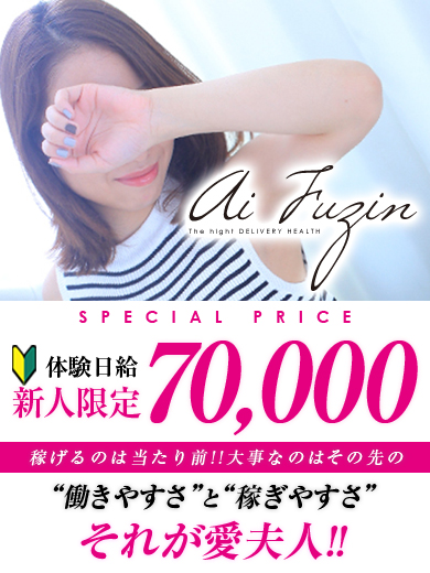 女性求人(1日70000円)