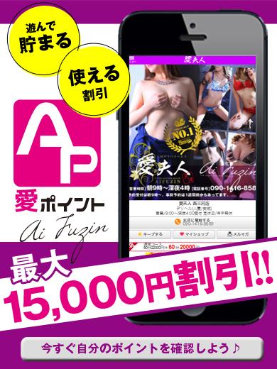 愛ポイント  (最大15,000円off)